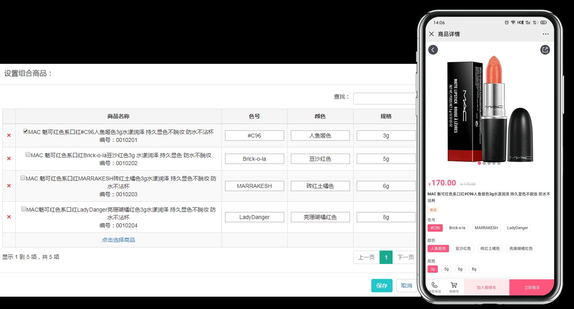 管家婆会员通V7.0增加后台商品列表组合设置前台展示属性