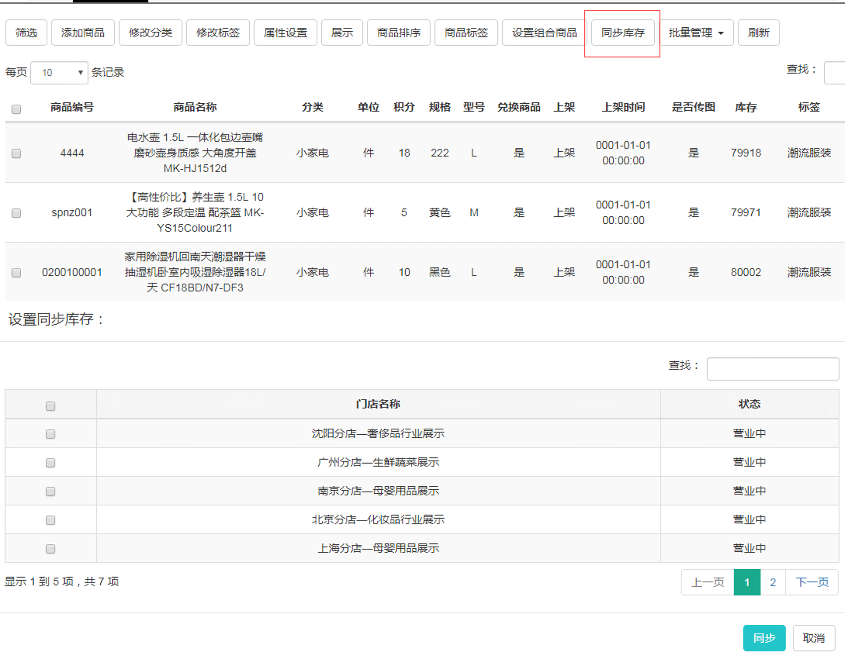 管家婆会员通V7.0增加后台商品列表中库存同步功能