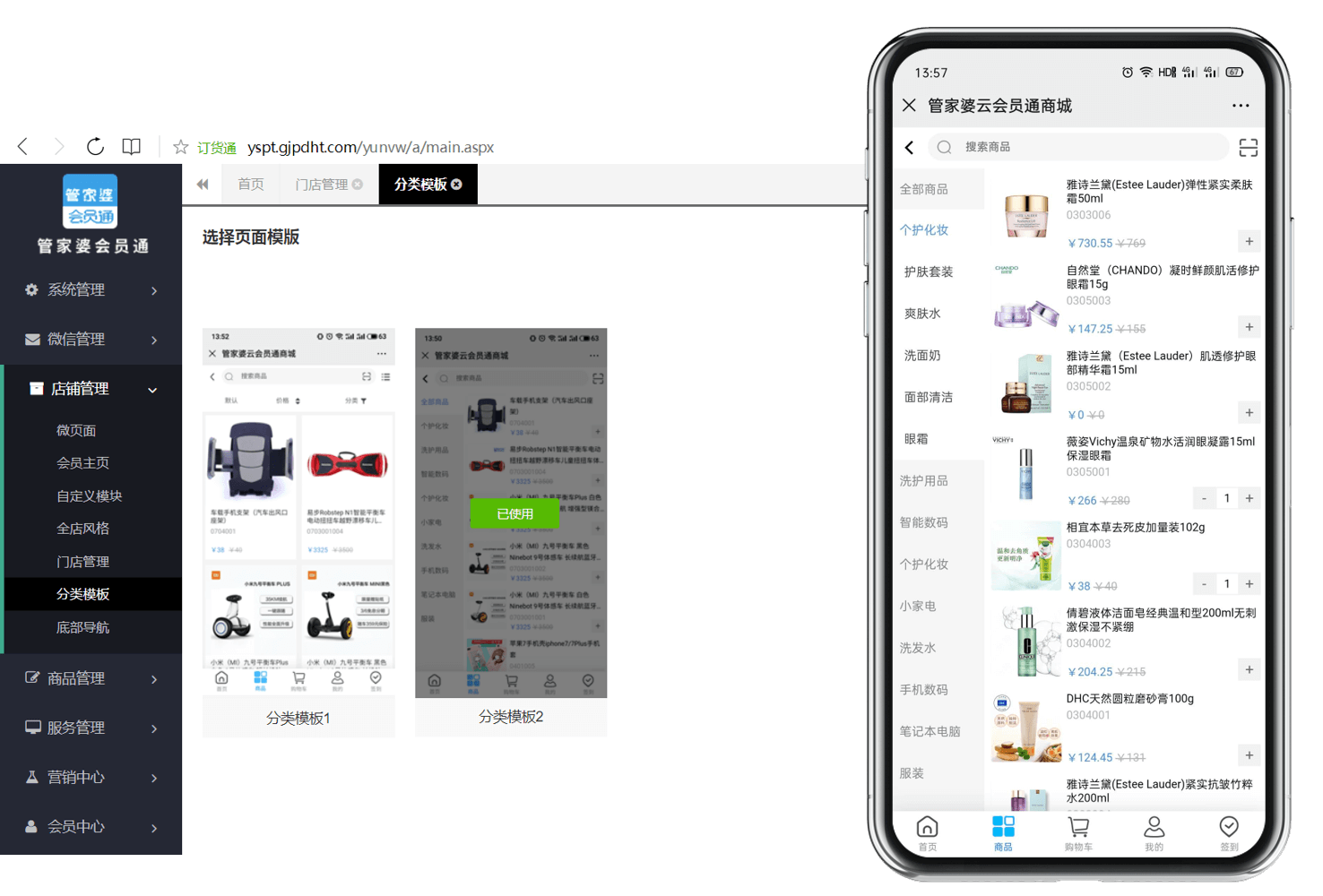 管家婆会员通V7.0增加前台产品中心左右分类显示样式模板